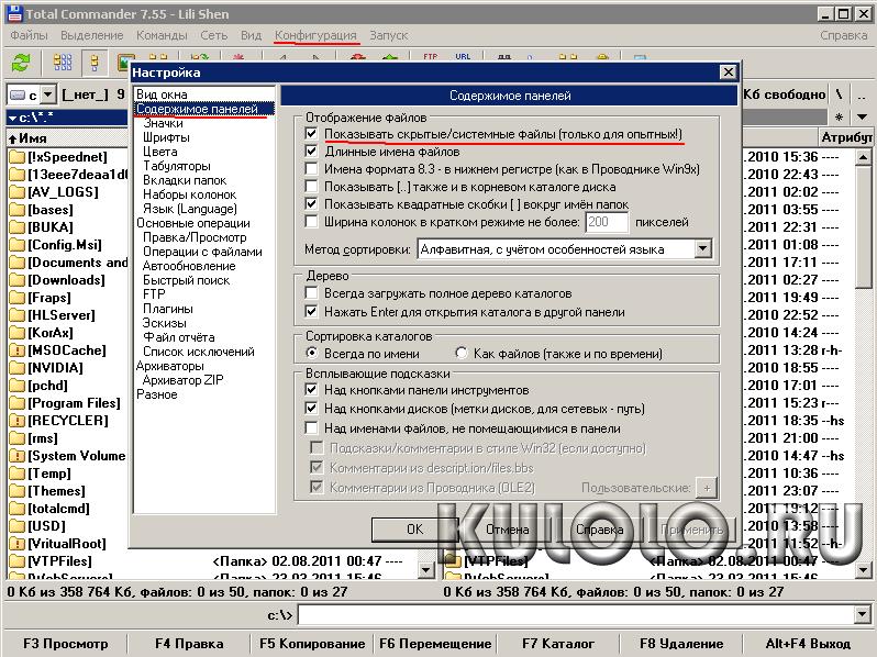 Тотал коммандер 8.01 файлы с восклицательным знаком